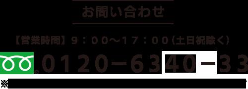 お問い合わせ 営業時間9:00~17:00 0120-6340-33