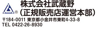 株式会社武蔵野